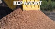 Доставка керамзита